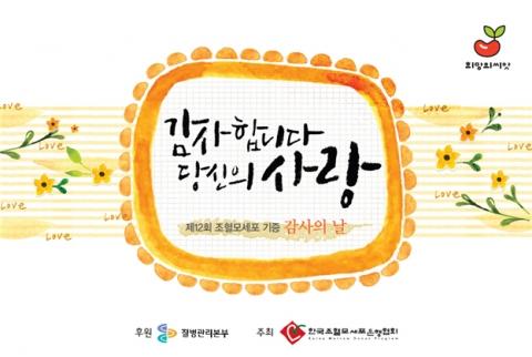 한국조혈모세포은행협회는 지난 19일 오후 2시부터 5시까지 NH아트홀에서 2013년도 조혈모세포 기증 감사의 날 행사를 가졌다.