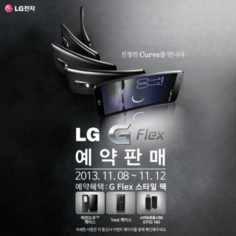 LG전자가 상하로 휘어진 진정한 커브드 스마트폰 LG G 플렉스의 국내시장 예약판매를 8일부터 12일까지 진행한다. 예약판매 안내 사진.