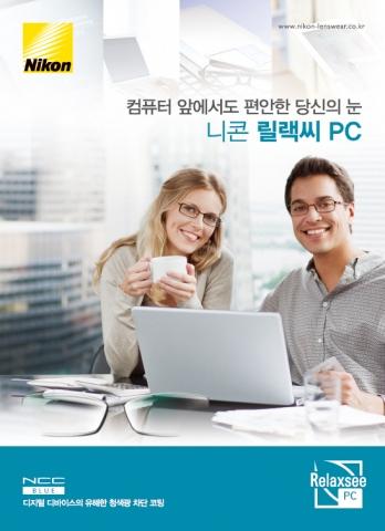 니콘안경렌즈는 현대인들의 눈 피로도 감소를 위한 자사의 기능성렌즈 니콘 릴랙씨 PC를 15일 출시했다고 밝혔다.