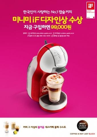 네스카페 돌체구스토는 자사의 대표적인 캡슐 커피 머신 미니미가 세계적인 2014 iF 디자인 어워드에서 제품 디자인 부문 본상을 수상한 것을 기념하여 99,000원 할인 판매 프로...