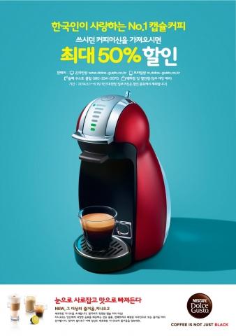 네스카페 돌체구스토(한국 네슬레)는 사용하던 커피머신을 가져오면, 새로운 네스카페 돌체구스토 머신을 최대 50% 할인해주는 보상판매를 진행한다.