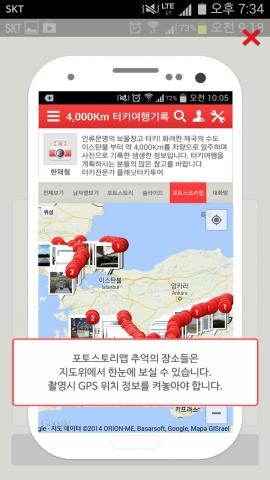 똑똑이카메라 여행 스토리방 만들기 서비스 지도에서 이동 경로 보기
