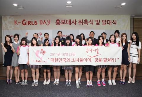 국내 여학생의 공학 계열에 대한 긍정적 인식제고를 위한 2014 케이-걸스데이가 10월 개최를 앞두고 홍보대사 위촉 및 발대식을 진행하고 있다.