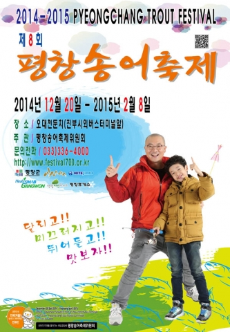 Pyeongchang Trout Festival will be held from December 20, 2014 to February 8, 2015