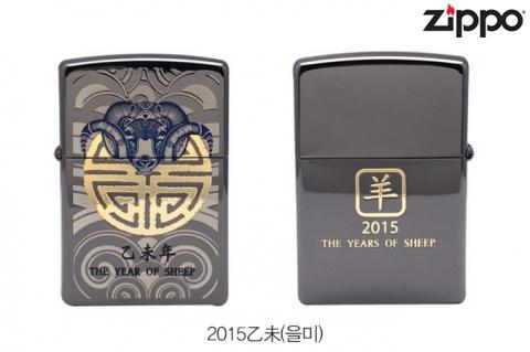 지포 신제품 2015乙未(을미)