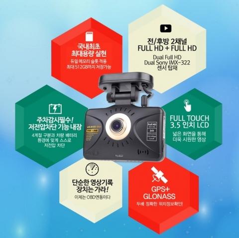 루카스 블랙박스 LK-9150 주요 기능 설명