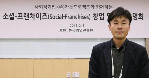 프랜차이즈 사업설명회 박경복 대표
