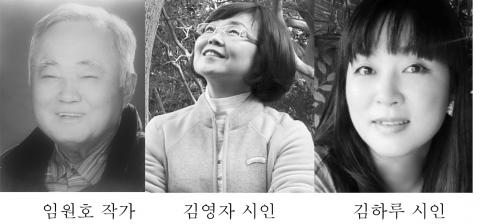 2015년 빈여백동인문학상 수상자 임원호 작가 김영자 시인 김하루 시인