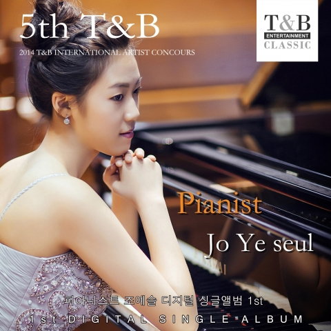 티앤비국제아티스트콩쿠르 대상자 피아니스트 조예슬