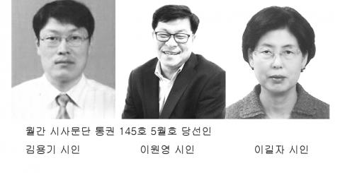 김용기 이원영 이길자 당선인