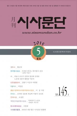 월간 시사문단 통권 145호 5월호