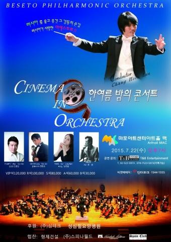 베세토 필하모닉 오케스트라의 CINEMA IN ORCHESTRA 공연이 7월 22일 마포아트센터아트홀 맥에서 열린다.