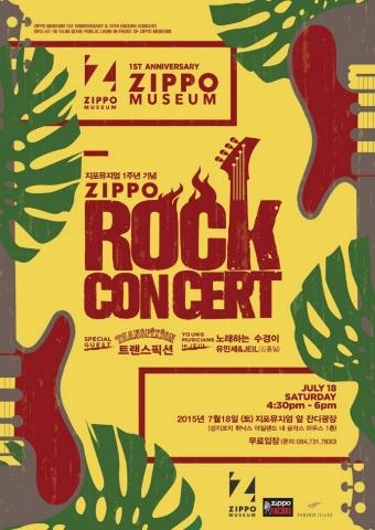 지포 락 콘서트 포스터