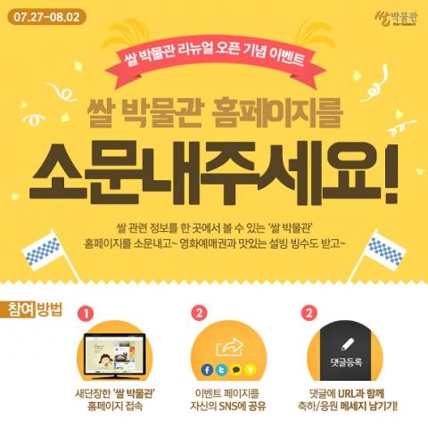 농림수산식품교육문화정보원 쌀박물관 홈페이지에서는 쌀박물관 홈페이지 소문내기 이벤트가 진행된다