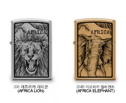 지포 아프리카 시리즈 2