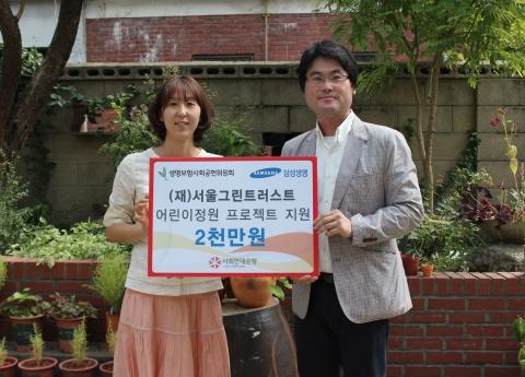 서울그린트러스트 이한아 사무국장(좌)과 사회연대은행 안준상 실장(우)