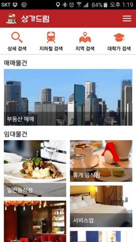 아이라이프가 상가매물 전용 홍보 앱 상가드림을 출시했다