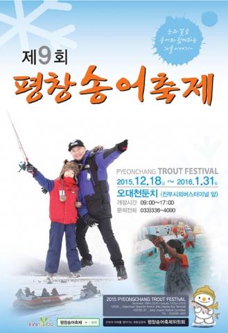 국내 최대 겨울축제인 평창송어축제가 오는 18일 오대산 오대천 일대에서 개막한다.