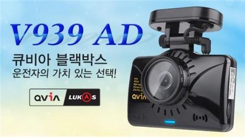 큐비아 블랙박스 'V939 AD'