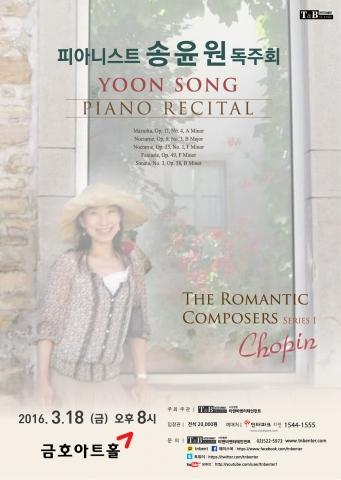 피아니스트 송윤원이 로맨틱한 봄날의 정취를 느낄 수 있는 The Romantic Composers Series로 18일 금호아트홀에서 청중과 만난다