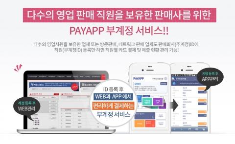 유디아이디가 페이앱 신기능으로 부계정 서비스를 출시했다