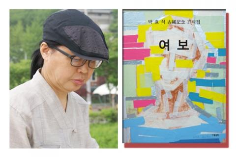 박효선 시인 열일곱번째 시집 여보
