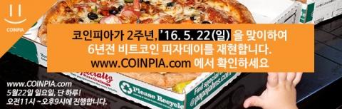 코인피아 피자데이