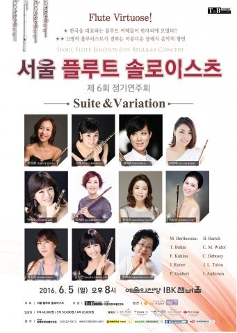 서울 플루트 솔로이스츠 제 6회 정기연주회가 6월 5일 예술의 전당 IBK 챔버홀에서 개최된다