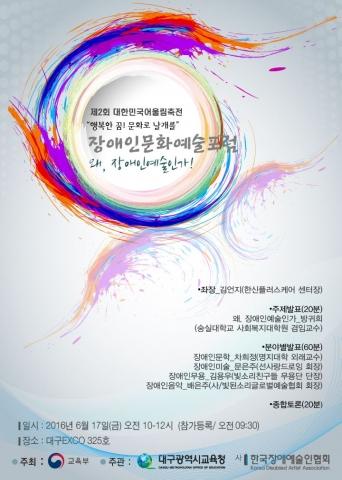 제2회 대한민국어울림축전 장애인문화예술포럼 포스터