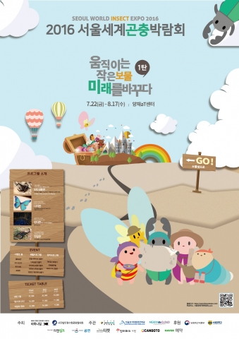 2016 서울세계곤충박람회 조직위원회 공식포스터