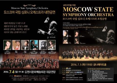 티앤비엔터테인먼트 아티스트들이 솔리스트로 나서 모스크바 국립 심포니 오케스트라와 함께 연주한다