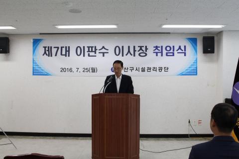 취임사 중인 이판수 이사장