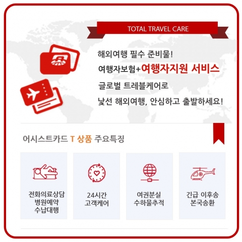 어시스트카드 트래블케어 서비스 출시가 출시됐다
