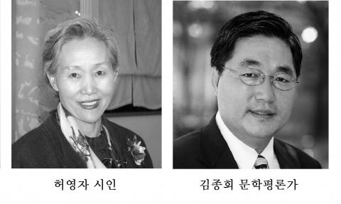 허영자 시인, 김종회 교수