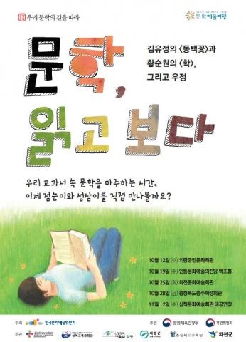문학, 읽고 보다 포스터