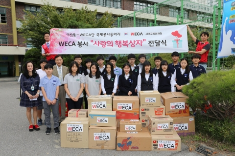 역삼중 국제봉사동아리 학생들이 7일 국제 NGO 세계교육문화원 WECA와 함께 기부 물품 전달식 및 사랑의 티셔츠 만들기 봉사활동 시간을 가졌다