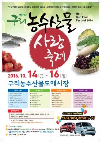 2016 구리농수산물 사랑축제가 개최된다