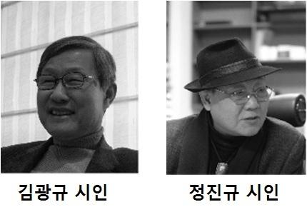 김광규 시인, 정진규 시인