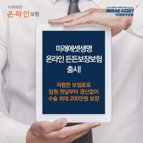 미래에셋생명이 4일부터 입원과 수술 시 의료비를 보장받을 수 있는 미래에셋생명 온라인 든든보장보험(무) 1610을 자사 온라인보험 홈페이지에서 판매한다