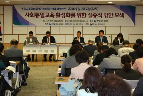 통일교육협의회와 국회 외교통일위원회가 27일 2016 통일교육포럼을 개최했다