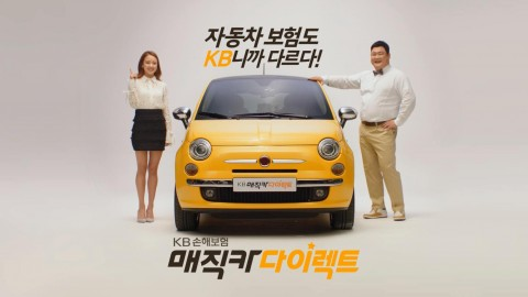 KB손해보험 온라인 자동차보험 브랜드 KB매직카다이렉트가 3일 신규 방송 광고 팬 할인회 편을 케이블 채널에서 런칭한다