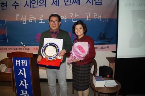 시인 김현수가 19일 서울 빈여백동인클럽에서 출판식을 가졌다