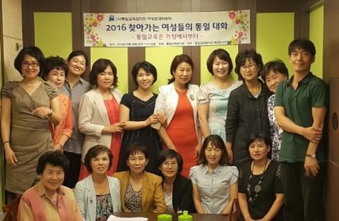 통일교육협의회 여성분과가 6월 22일 찾아가는 여성들의 통일대화를 진행했다