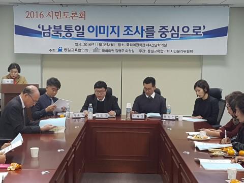 통일교육협의회 시민분과가 25일 토론회를 개최했다