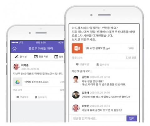 2016 스마트앱어워드 커뮤니케이션 부문에서 대상을 수상한 업무 협업 앱 플로우
