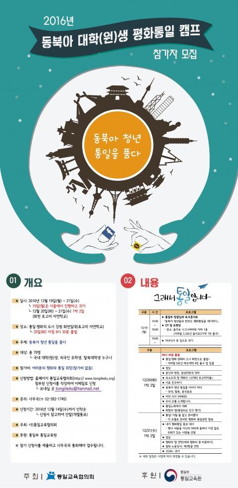 통일교육협의회 2016 동북아 대학(원)생 평화통일 캠프 웹자보
