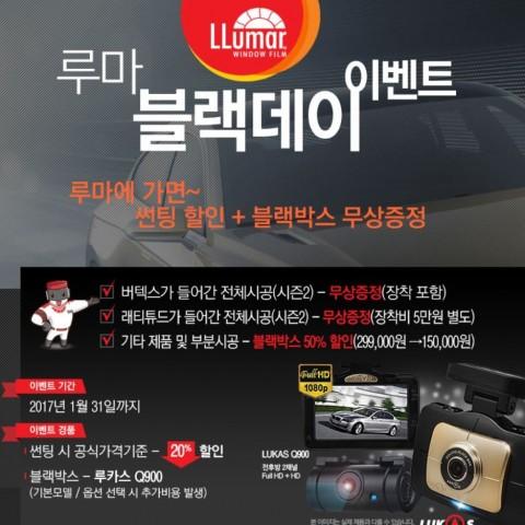 큐알온텍이 루카스 Q900 출시를 기념해 루마썬팅과 이벤트를 실시한다