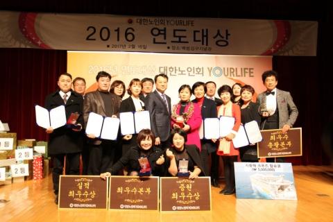 대한노인회 YOURLIFE 2016년 연도대상 시상식