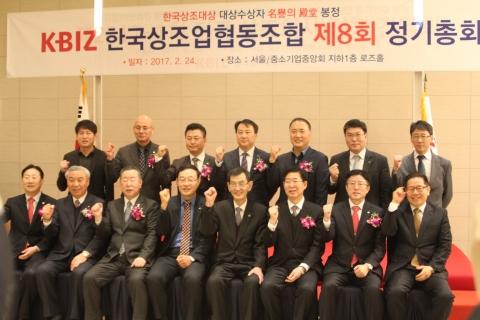 대한노인회 YOURLIFE 박남희 단장이 중소기업중앙회장 표창을 받았다