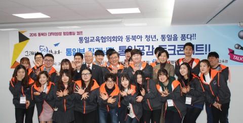 통일교육협의회 2016동북아대학(원)생 평화통일 캠프